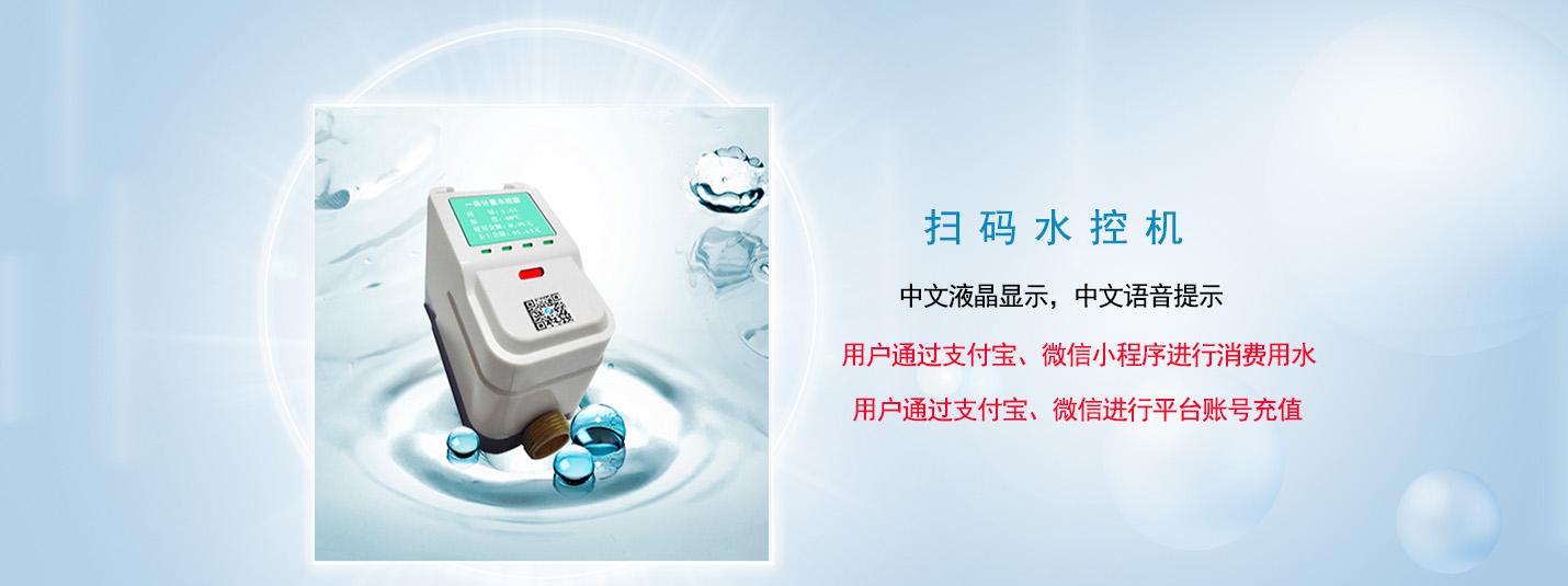 扫码水控机