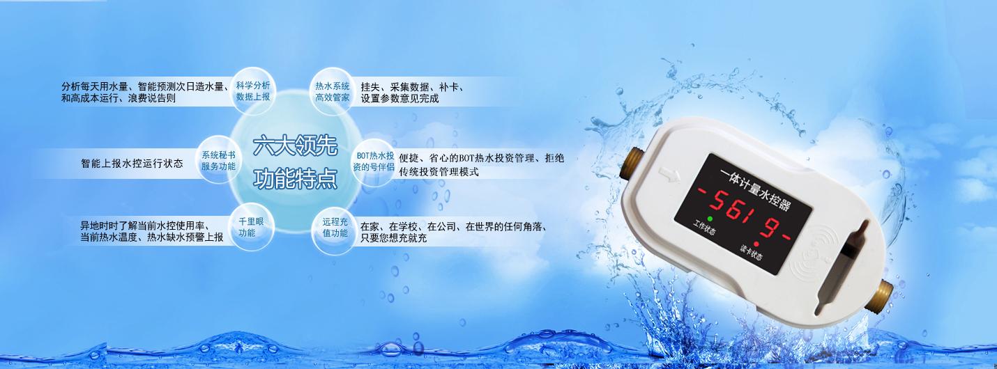 智能水控机