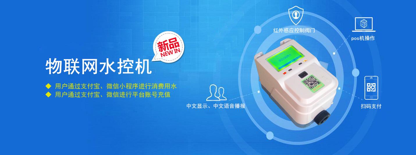 智能水控机价格